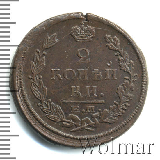 2 копейки 1822 г. ЕМ ФГ. Александр I. Буквы ЕМ ФГ