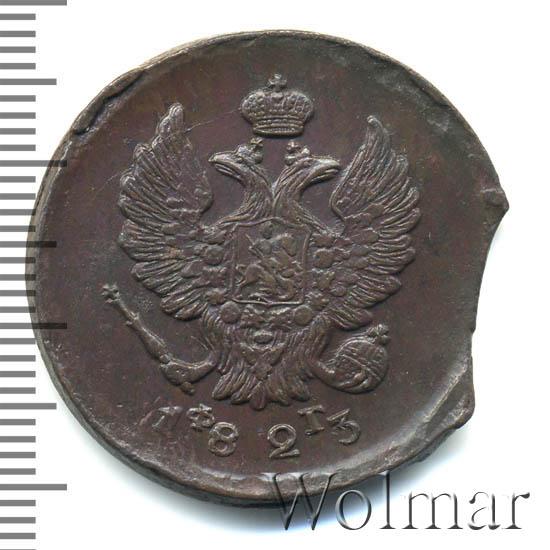 2 копейки 1823 г. ЕМ ФГ. Александр I. Буквы ЕМ ФГ