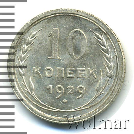 10 копеек 1929 г Из солнца выходит 16 лучей, полюс расположен нормально