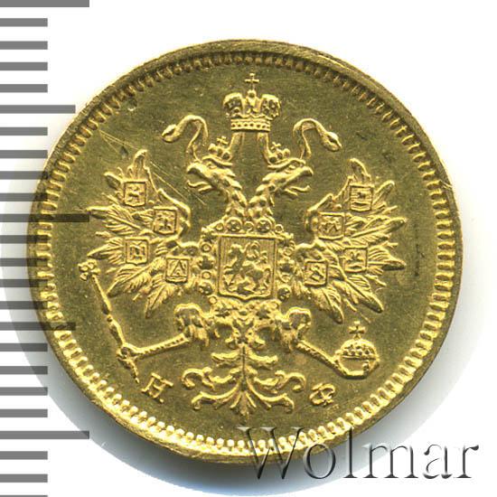 3 рубля 1881 г. СПБ НФ. Александр II - Александр III