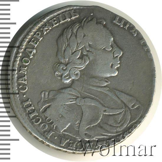 Полтина 1718 г. Петр I. Портрет в латах. Пряжка на плаще.