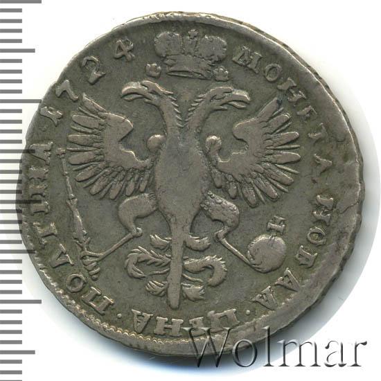 Полтина 1724 г. Петр I Портрет в античных доспехах. Портрет разделяет надпись.