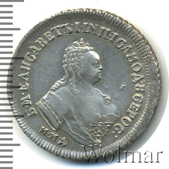Полуполтинник 1749 г. ММД. Елизавета I.