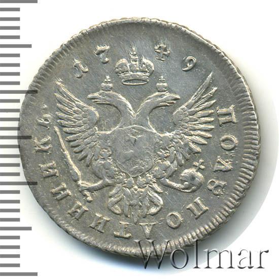 Полуполтинник 1749 г. ММД. Елизавета I