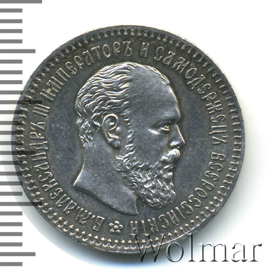 25 копеек 1888 г. (АГ). Александр III.