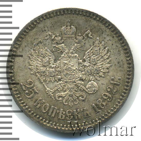 25 копеек 1892 г. (АГ). Александр III.