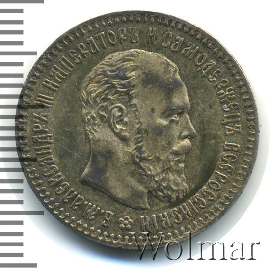25 копеек 1892 г. (АГ). Александр III