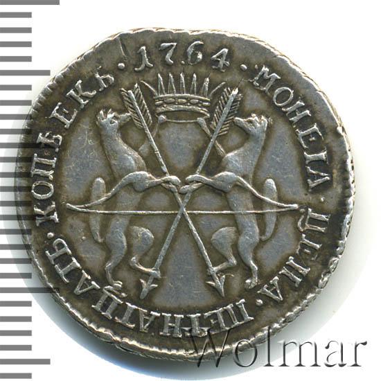 15 копеек 1764 г. ММД. Екатерина II.