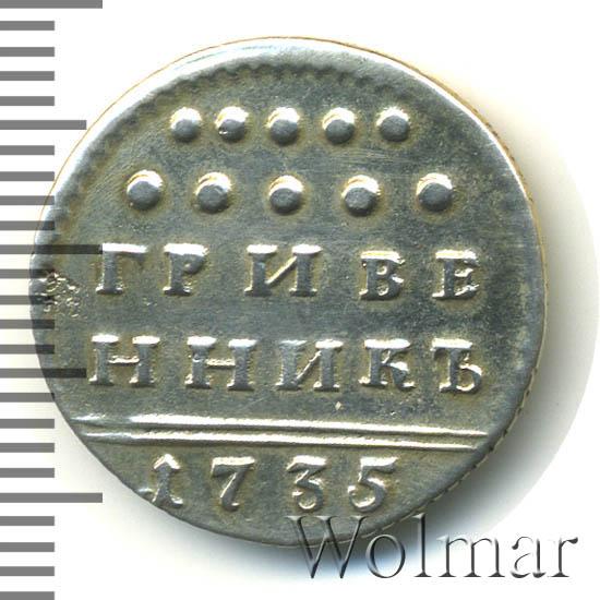 Гривенник 1735 г. Анна Иоанновна.