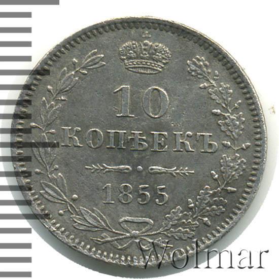 10 копеек 1855 г. MW. Николай I - Александр II. Варшавский монетный двор