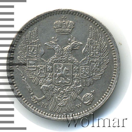 10 копеек 1855 г. MW. Николай I - Александр II Варшавский монетный двор