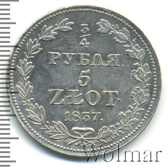3/4 рубля - 5 злотых 1837 г. MW. Русско-Польские (Николай I). Хвост орла узкий. Буквы MW