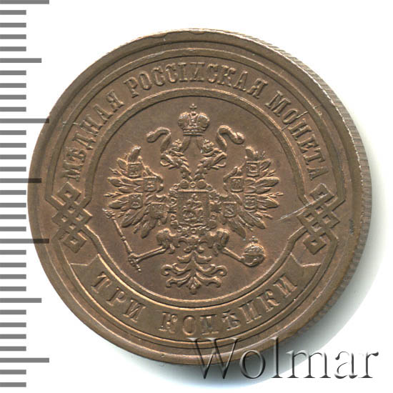 3 копейки 1880 10 грошей 1962 года польша цена