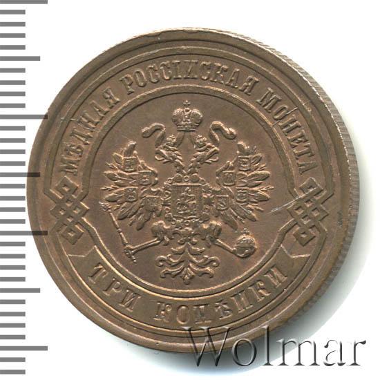 3 копейки 1880 г. СПБ. Александр II