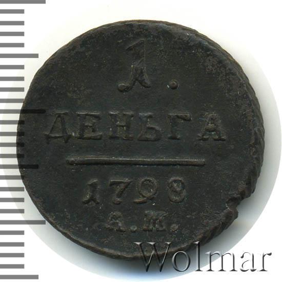 Деньга 1798 г. АМ. Павел I. Аннинский монетный двор