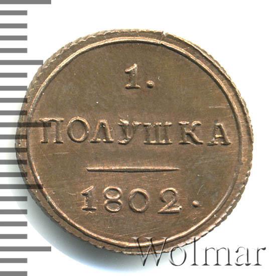 Полушка 1802 г. КМ. Александр I. Сузунский монетный двор. Новодел. Тип 1802-1810