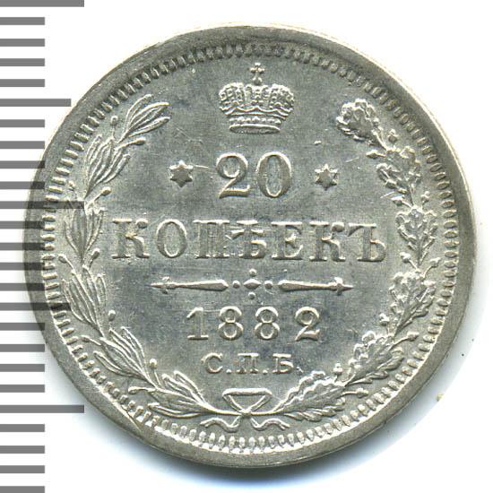 20 копеек 1882 г. СПБ НФ. Александр III.