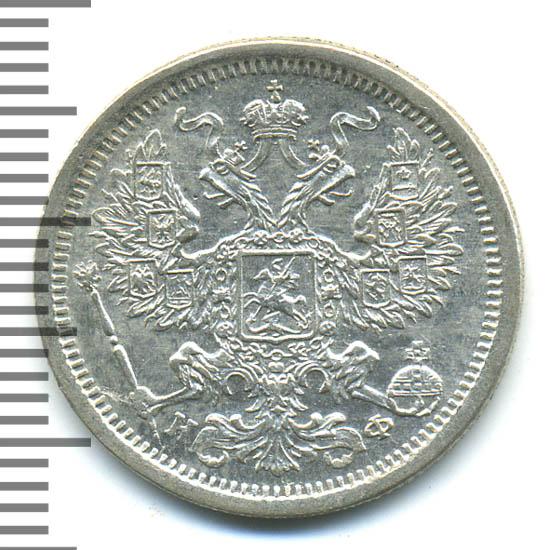 20 копеек 1882 г. СПБ НФ. Александр III