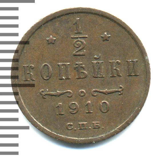 1/2 копейки 1910 г. СПБ. Николай II.