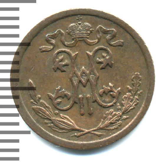 1/2 копейки 1910 г. СПБ. Николай II