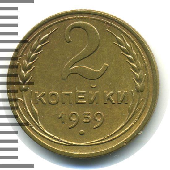 2 копейки 1939 г. Штемпель В