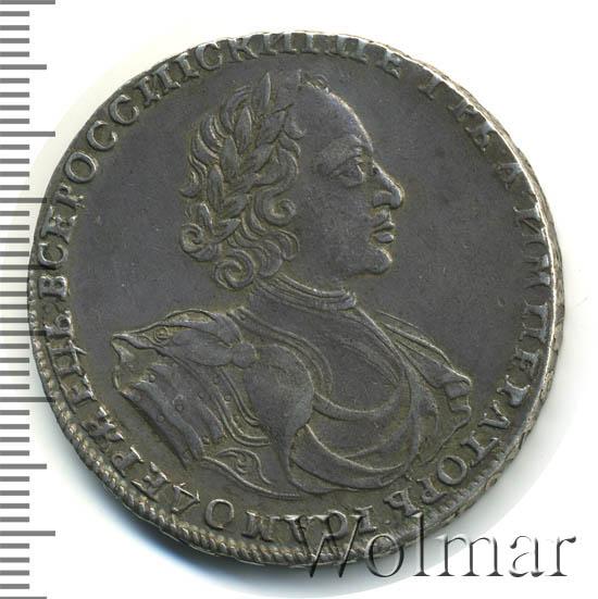 1 рубль 1722 г. Петр I. ВСЕРОССИIСКИI