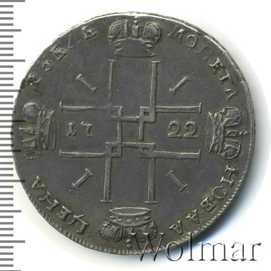1 рубль 1722 г. Петр I ВСЕРОССИIСКИI