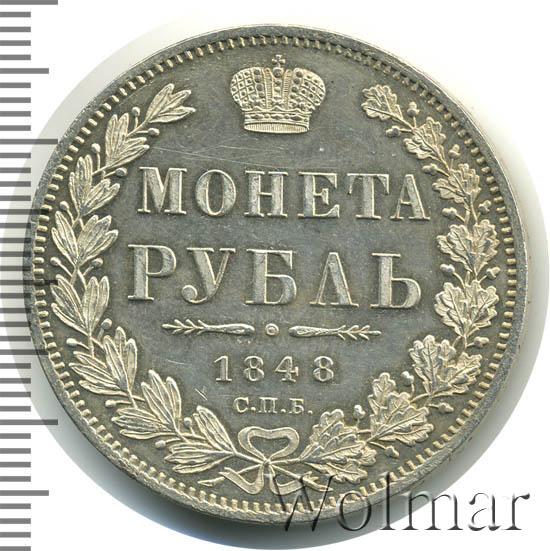 1 рубль 1848 г. СПБ HI. Николай I. Новый тип. Св. Георгий в плаще