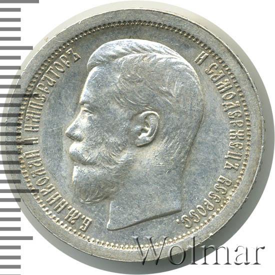 50 копеек 1899 г. (*). Николай II. На гурте звездочка. Парижский монетный двор
