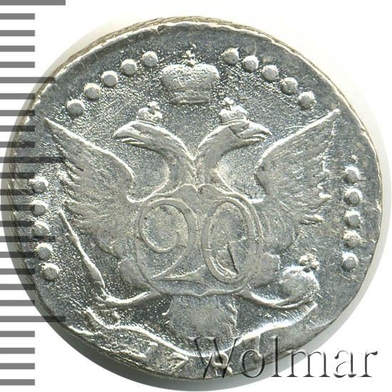 20 копеек 1787 г. СПБ. Екатерина II