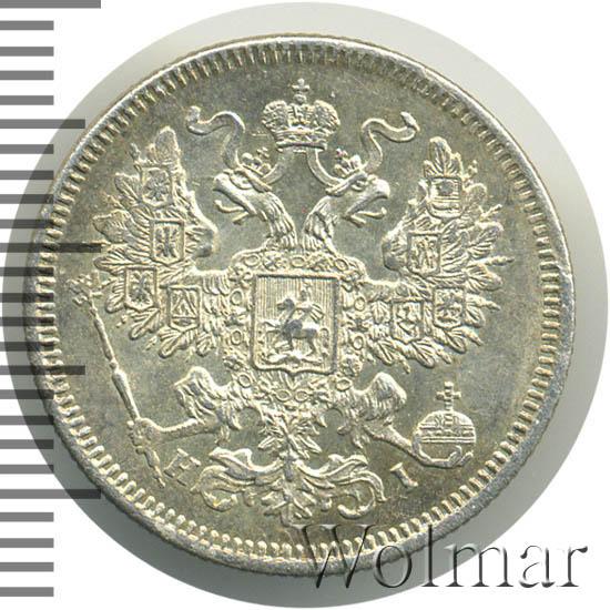 20 копеек 1871 г. СПБ HI. Александр II. Орел 1861-1870