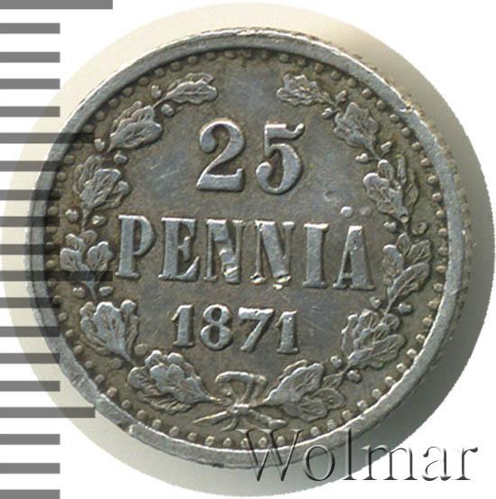 25 пенни 1871 г. S. Для Финляндии (Александр II).