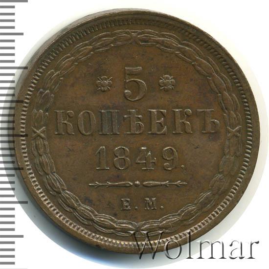 5 копеек 1849 г. ЕМ. Николай I. Новодел