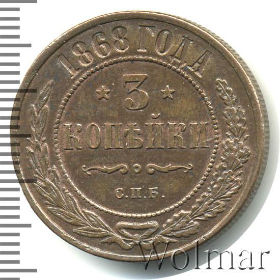 3 копейки 1868 г. СПБ. Александр II. Санкт-Петербургский монетный двор