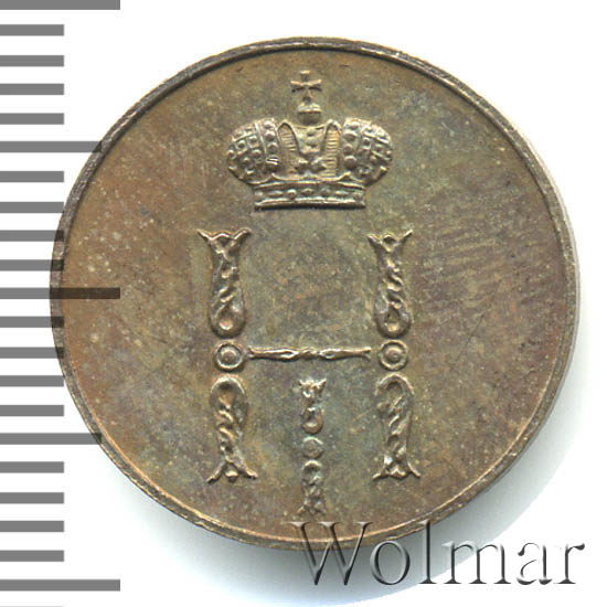 Денежка 1850 г. ВМ. Николай I Варшавский монетный двор