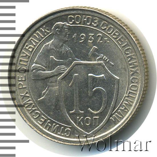 15 копеек 1932 года цена купить муляжи наград россии