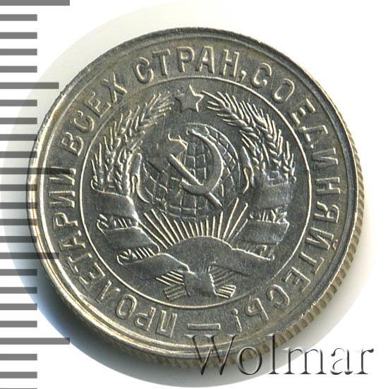 15 копеек 1932 г. Под ударной частью молота проходят 3 параллели