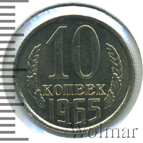 10 копеек 1965 г.