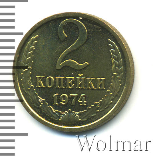 2 копейки 1974 г. Гребенка справа без уступа