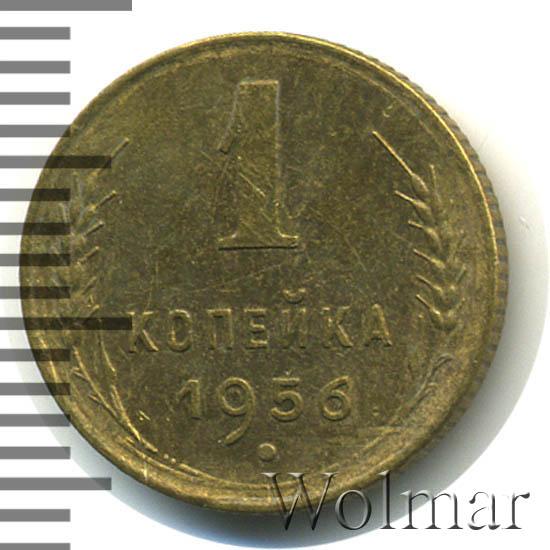 1 копейка 1956 г Перекрест стеблей колосьев отодвинут от выступающего канта монеты.