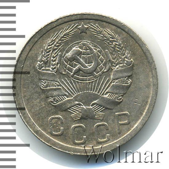 15 копеек 1936 г. К острому концу молота проходят 2 меридиана