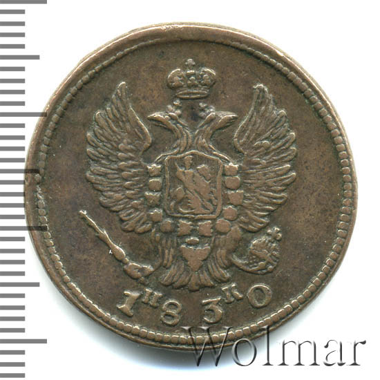 2 копейки 1830 г. ЕМ ИК. Николай I. Екатеринбургский монетный двор