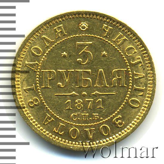 3 рубля 1871 г. СПБ НІ. Александр II.