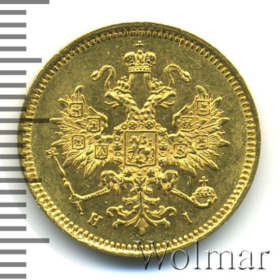 3 рубля 1871 г. СПБ НІ. Александр II