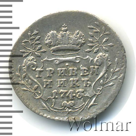 Гривенник 1743 г. Елизавета I.