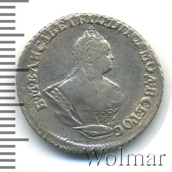 Гривенник 1743 г. Елизавета I