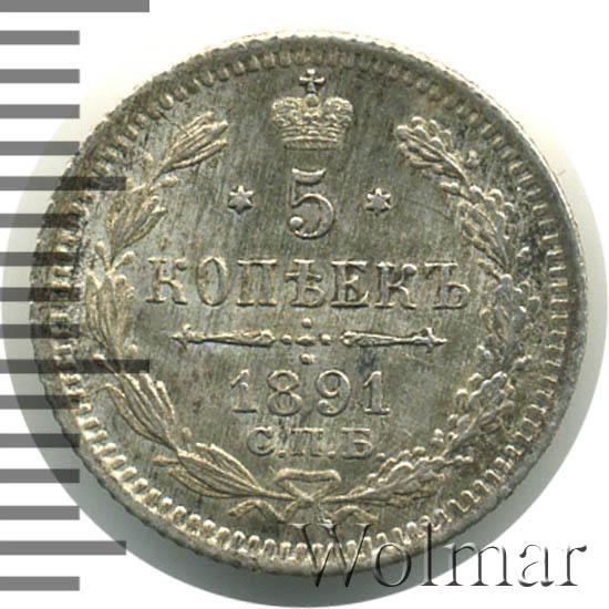 5 копеек 1891 г. СПБ АГ. Александр III.