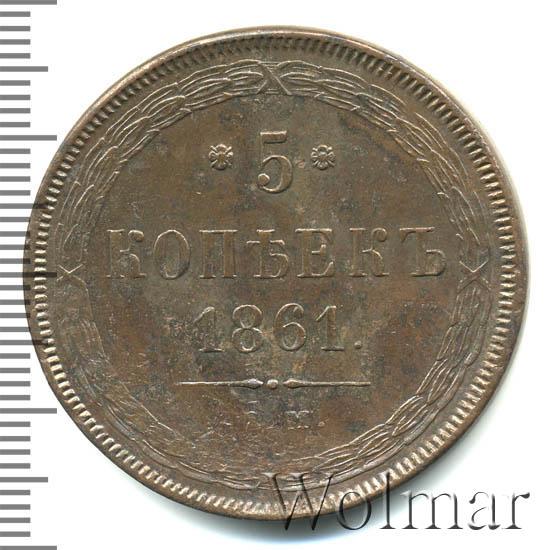 5 копеек 1861 г. ЕМ. Александр II. Св. Георгий без копья