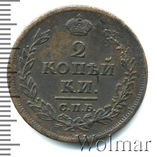 2 копейки 1814 г. СПБ ПС. Александр I. Буквы СПБ ПС