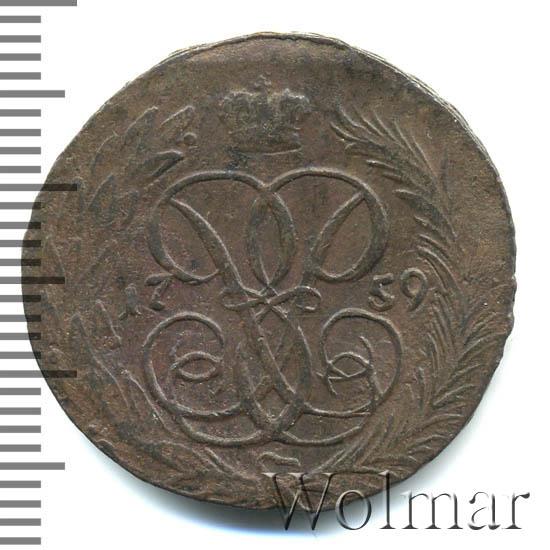 1 копейка 1759 г. Елизавета I
